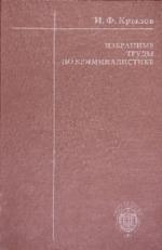 150px-Крылов