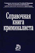150px-Справочная_книга_криминалиста