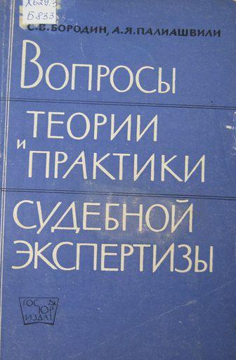 450px-Borodin_cr_cr_cr