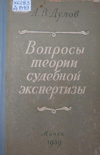 450px-Dulov_cr
