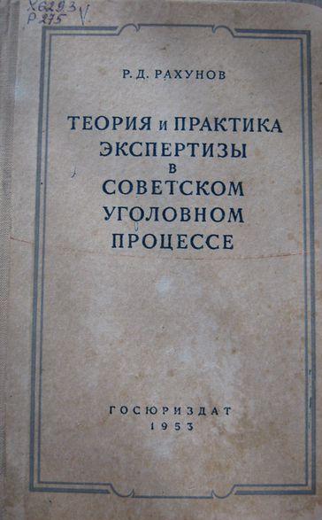 450px-Rahunov_cr