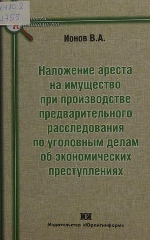 Ionov_cr_cr_cr_cr