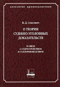 O_teorii_sudebnougolovnyh_dokazatelstv_v_svyazi_s_sudoustrojstvom_i_sudoproizvod